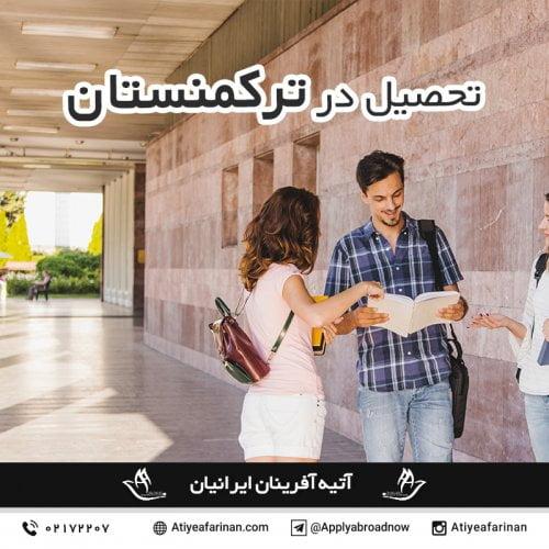 تحصیل در ترکمنستان