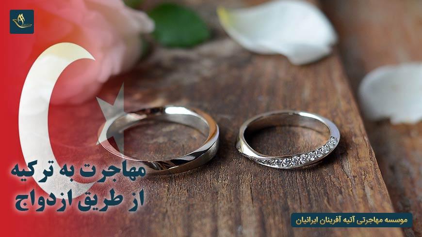 مهاجرت به ترکیه از طریق ازدواج | نکات مهم برای اخذ اقامت ترکیه از طریق ازدواج | اخذ اقامت ترکیه از طریق ازدواج