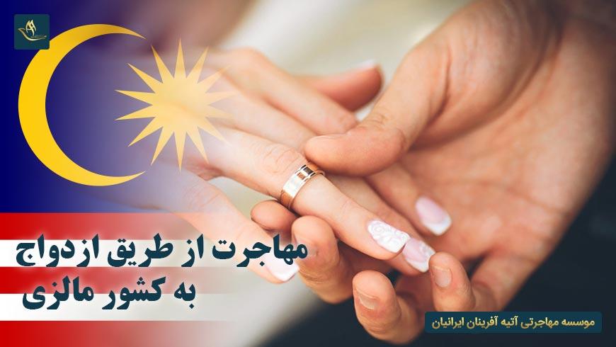 مهاجرت از طریق ازدواج به کشور مالزی | ازدواج با شهروند کشور مالزی | کشور مالزی | ازدواج رسمی در کشور مالزی