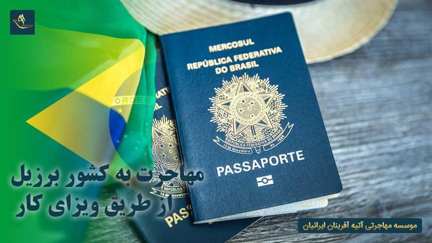 مهاجرت به کشور برزیل از طریق ویزای کار | شرایط اخذ ویزای کار در برزیل | مدارک مورد نیاز برای اخذ ویزای کار کشور برزیل