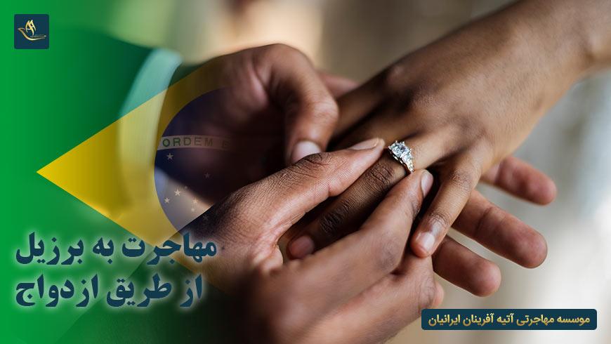 مهاجرت به برزیل از طریق ازدواج
