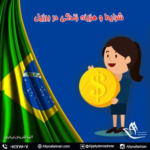 شرایط و هزینه زندگی در برزیل