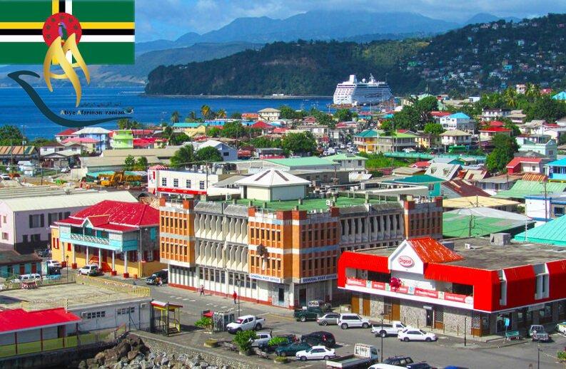 اطلاعات کشور دومینیکا