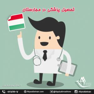 ویزای تحصیل گروه پزشکی در کشور مجارستان
