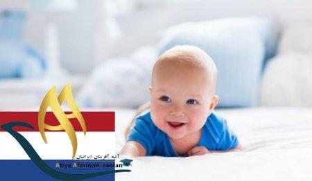تولد فرزند در هلند