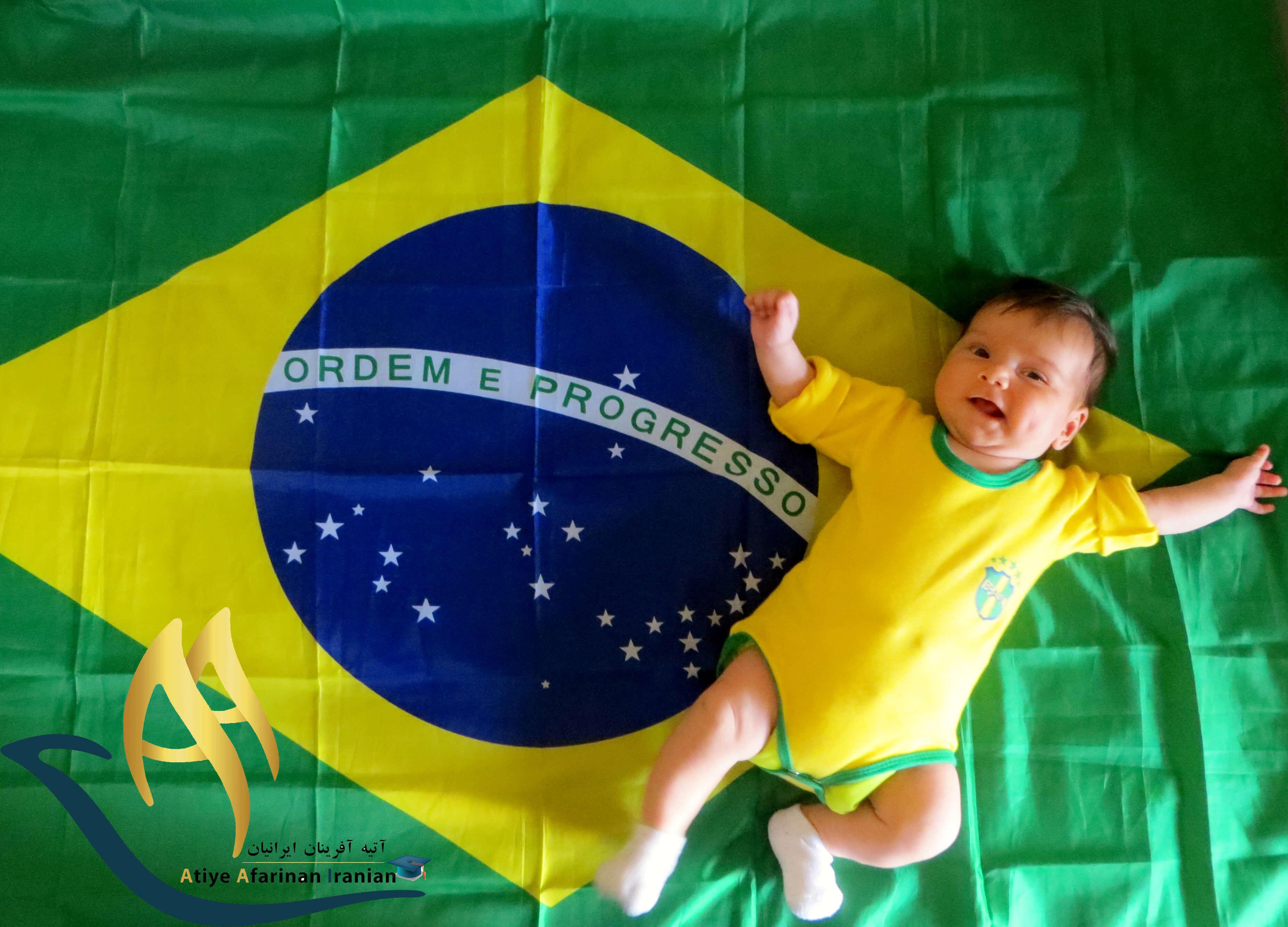 تولد فرزند در برزیل