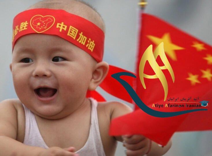 تولد فرزند در چین