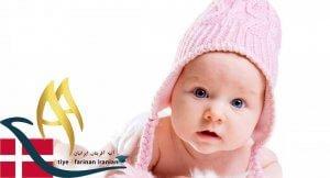 مهاجرت به دانمارک از طریق تولد فرزند