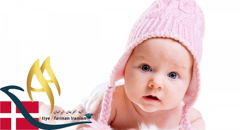 تولد فرزند در دانمارک