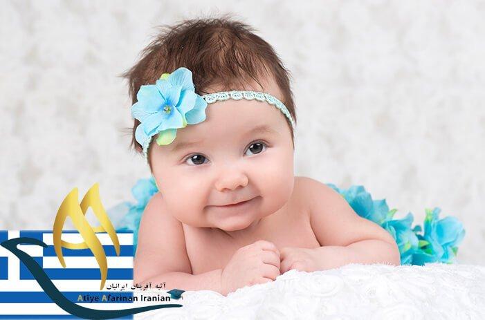 تولد فرزند کشور یونان
