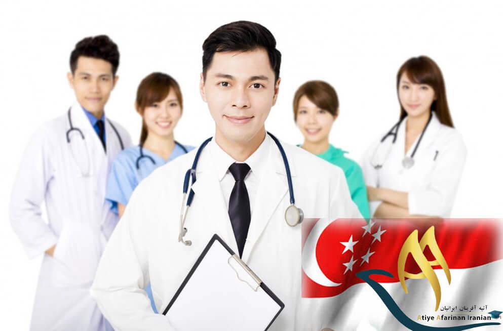 گروه پزشکی در کشور سنگاپور