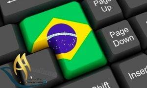مهاجرت به برزیل از طریق سرمایه گذاری