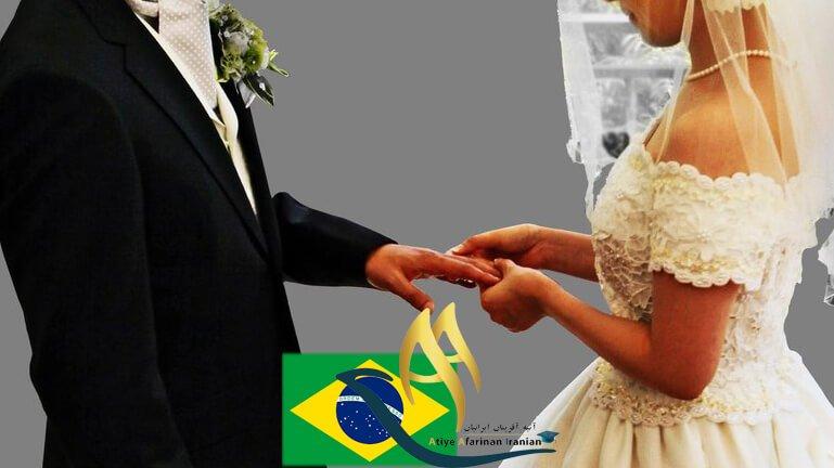 ازدواج در برزیل
