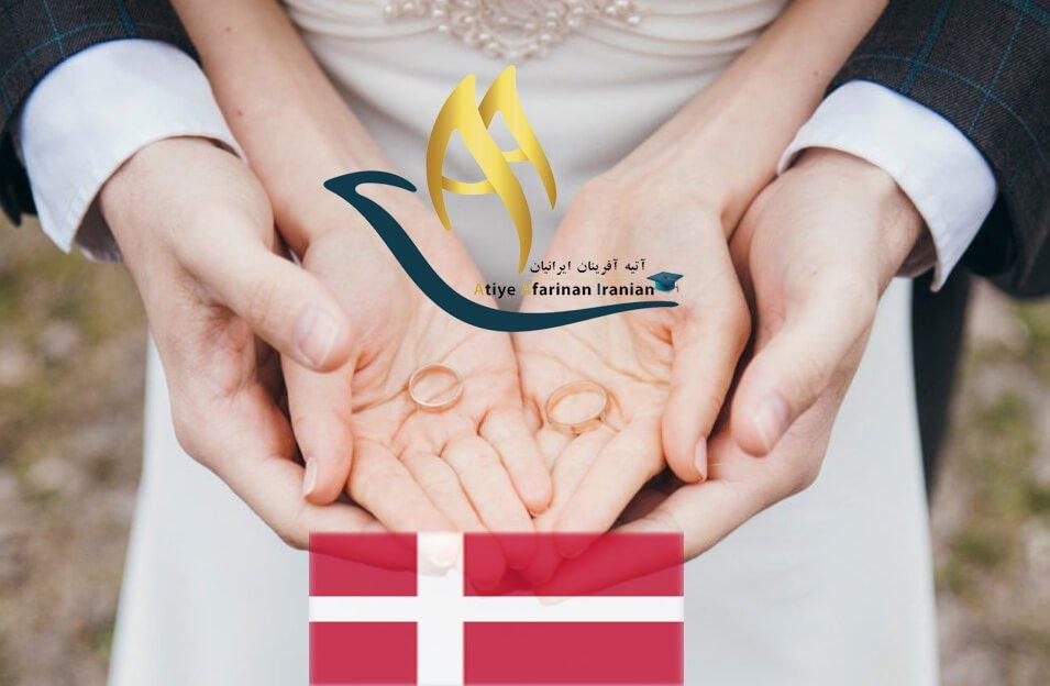 اقامت دانمارک از طریق ازدواج