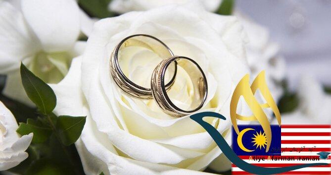 ازدواج در کشور مالزی