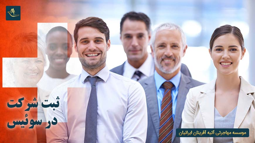 مهاجرت اقامت ثبت شرکت سوئیس | شرایط ثبت شرکت در سوئیس