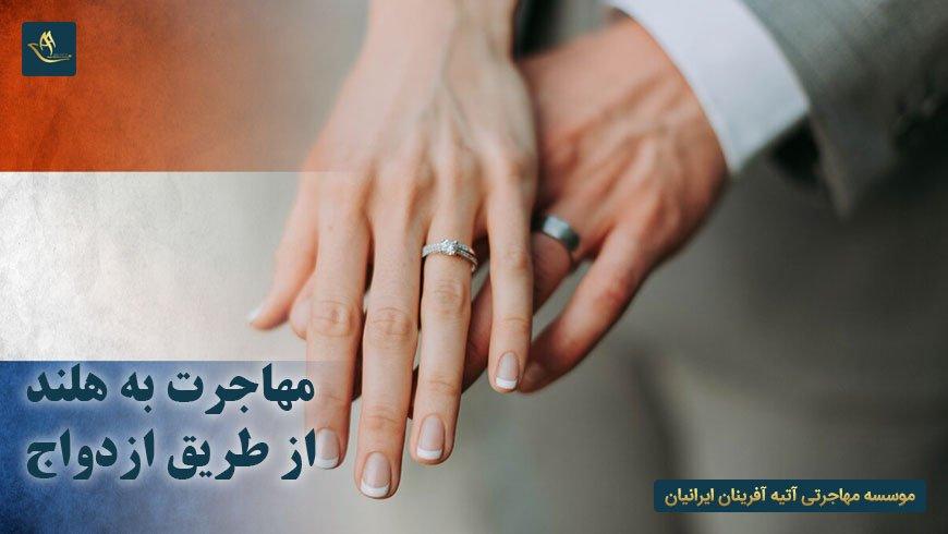 مهاجرت به هلند از طریق ازدواج | اخذ اقامت هلند از طریق ازدواج | مدارک لازم جهت اخذ اقامت هلند از طریق ازدواج