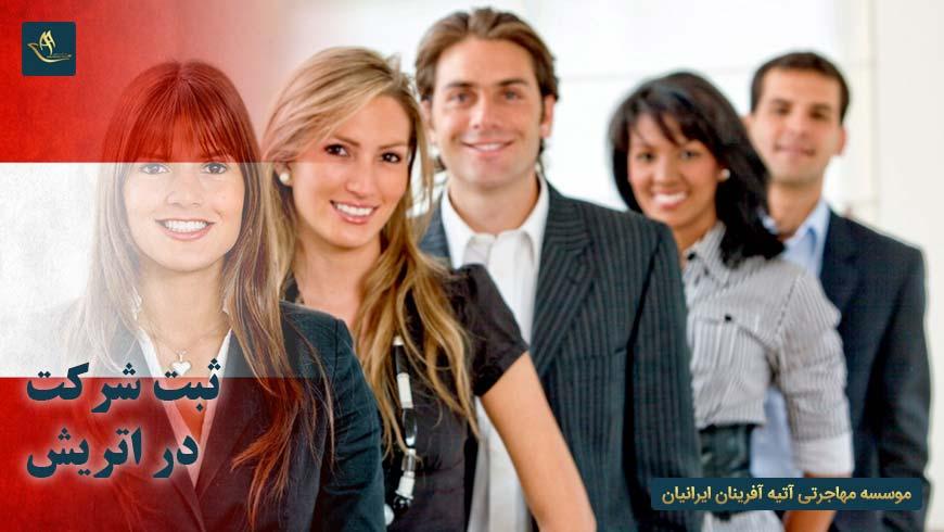 مهاجرت و اقامت ثبت شرکت اتریش | شرایط ثبت شرکت در اتریش