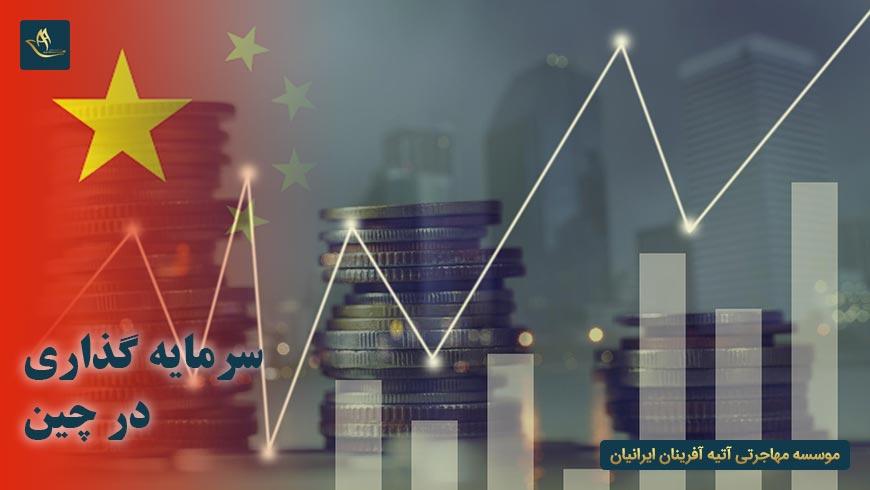 مهاجرت و اقامت سرمایه گذاری چین | شرایط سرمایه گذاری در چین