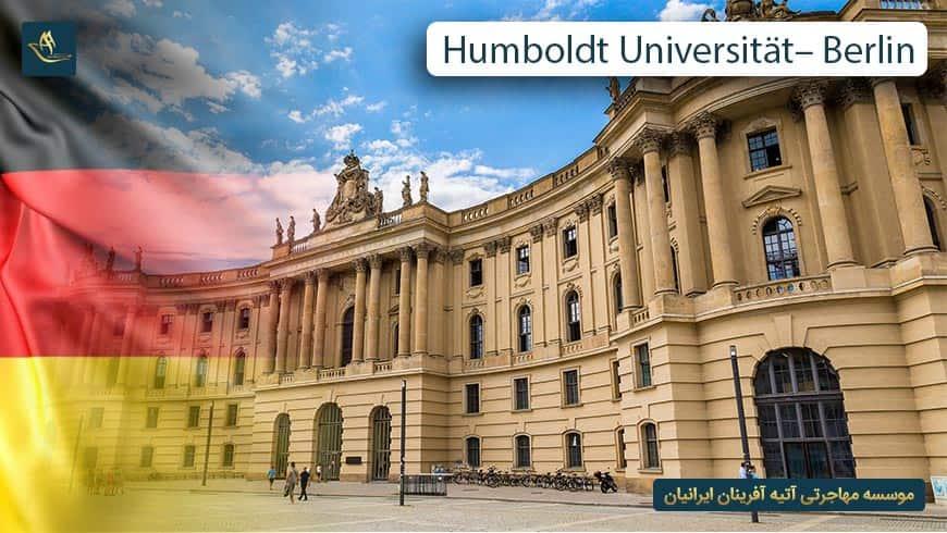 دانشگاه هومبولت برلین آلمان | رنکینگ دانشگاه هومبولت برلین آلمان | دانشکده های دانشگاه هومبولت برلین آلمان