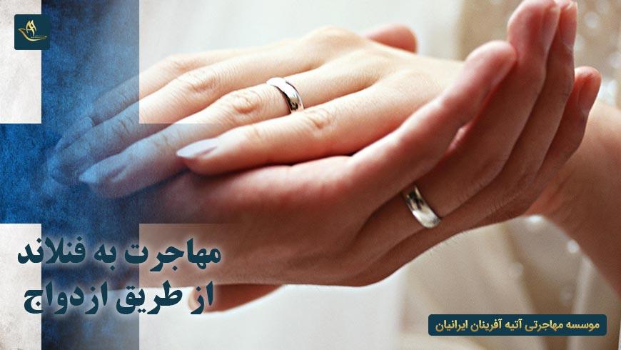 مهاجرت به فنلاند از طریق ازدواج
