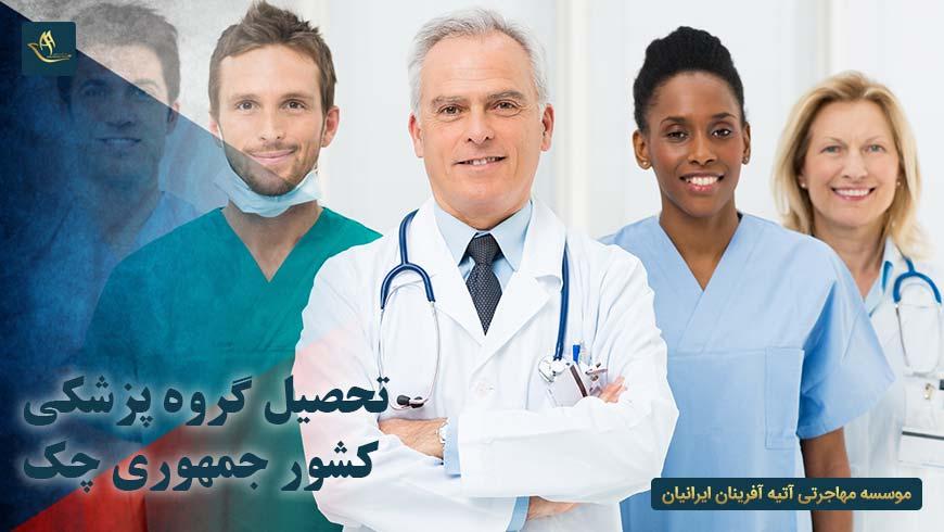 تحصیل گروه پزشکی در چک   شرایط تحصیل گروه پزشکی در چک   تحصیل در چک   دانشگاه های گروه پزشکی در چک