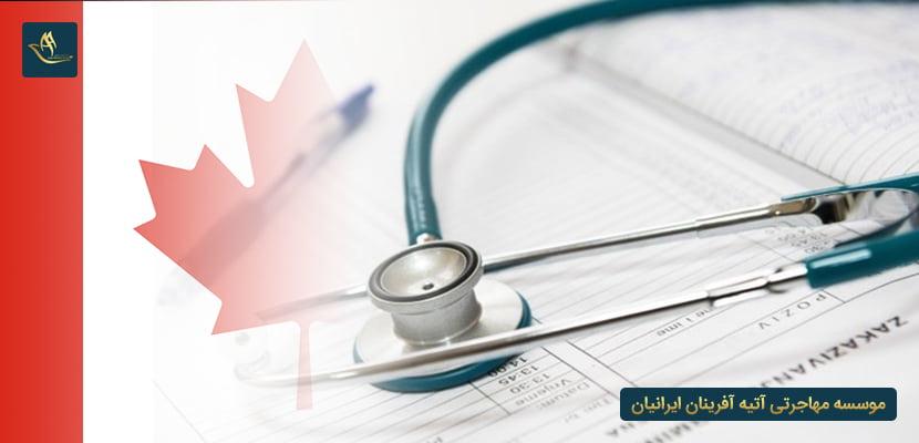 وظایف شغلی رشته پزشکی در کانادا