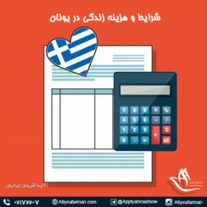 شرایط و هزینه زندگی در کشور یونان