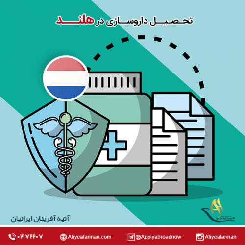 تحصیل داروسازی در هلند