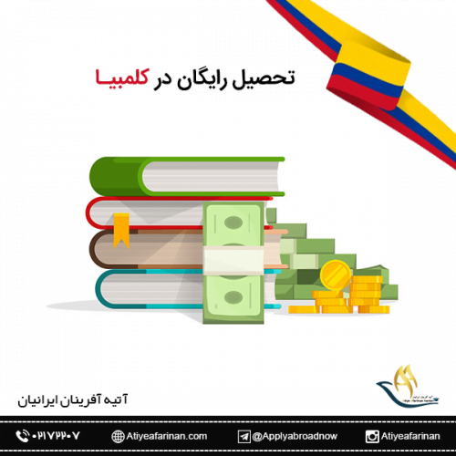 تحصیل رایگان در کلمبیا