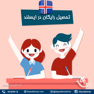 تحصیل رایگان در ایسلند