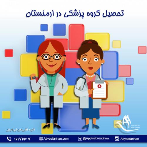 تحصیل گروه پزشکی ارمنستان