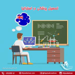 تحصیل گروه پزشکی در استرالیا