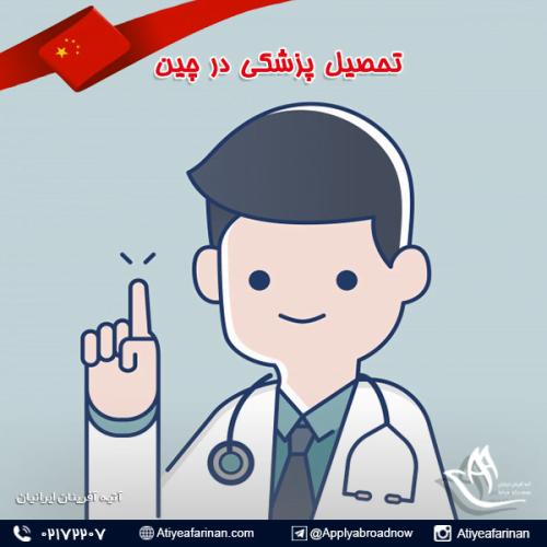 تحصیل گروه پزشکی چین