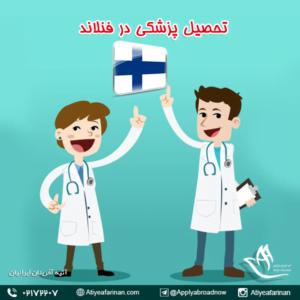 تحصیل گروه پزشکی در کشور فنلاند
