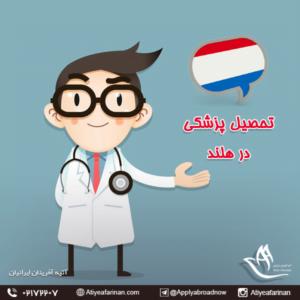 ویزای تحصیل گروه پزشکی در کشور هلند