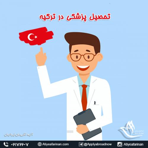 تحصیل گروه پزشکی ترکیه