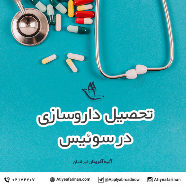تحصیل داروسازی در سوئیس