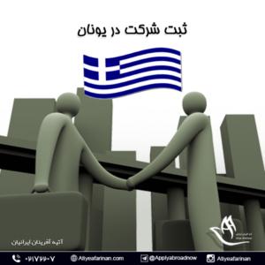 ثبت شرکت در یونان