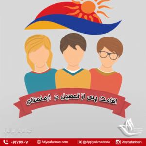 اقامت پس از تحصیل در ارمنستان