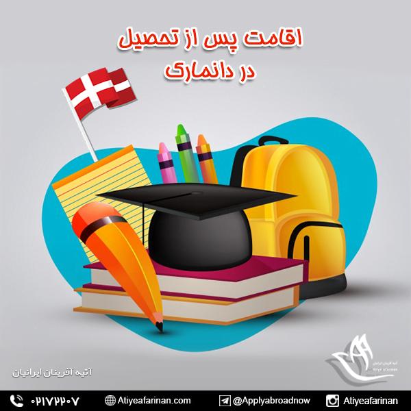 اقامت پس از تحصیل دانمارک