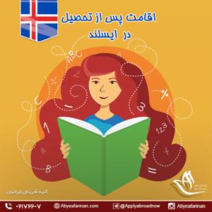 اقامت پس از تحصیل در ایسلند
