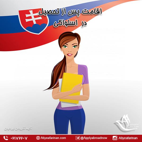 اقامت پس از تحصیل در اسلواکی