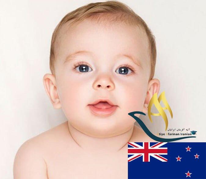 تولد فرزند در نیوزلند