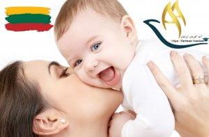 مهاجرت به لیتوانی از طریق تولد فرزند