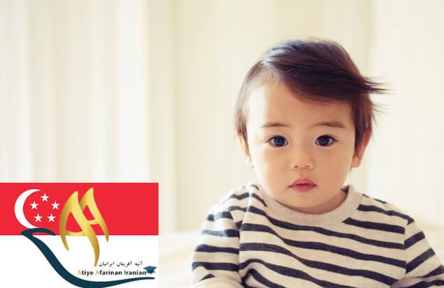تولد فرزند در سنگاپور