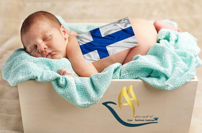 تولد فرزند در فنلاند
