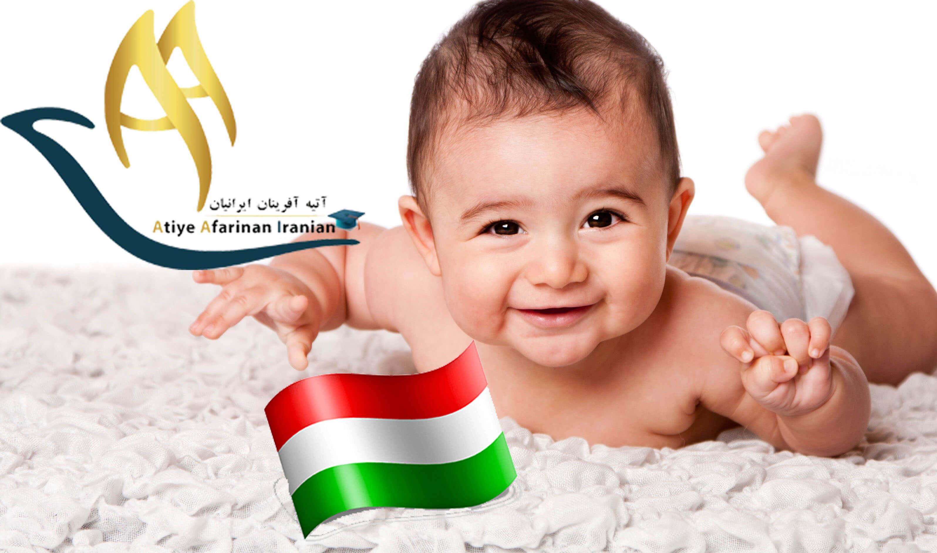 مهاجرت به مجارستان از طریق تولد فرزند