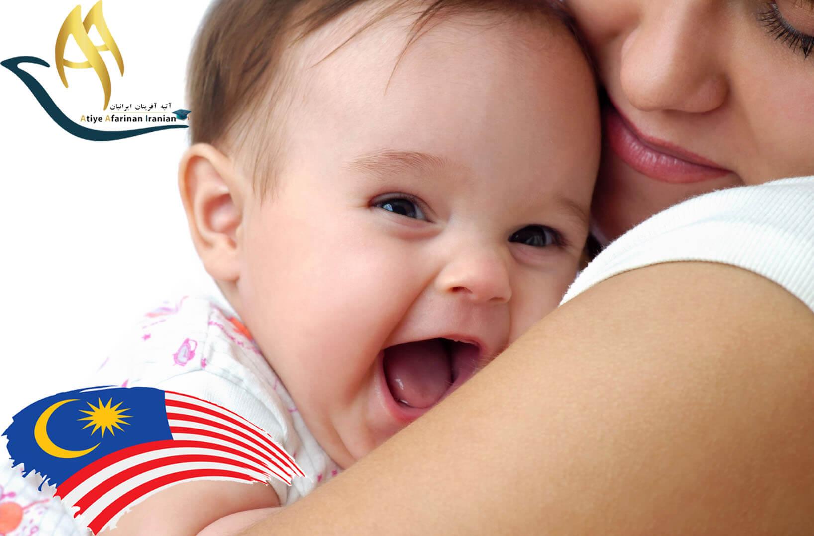 مهاجرت به مالزی از طریق تولد فرزند
