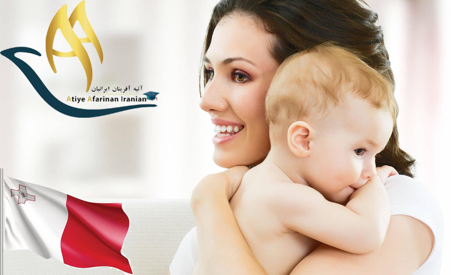تولد فرزند در مالتا